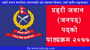 Read more about the article Nepal Police Jawan Syllabus 2077