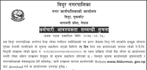 Read more about the article Bidur Municipality Vacancy for Veterinary Doctor and Sub Engineer