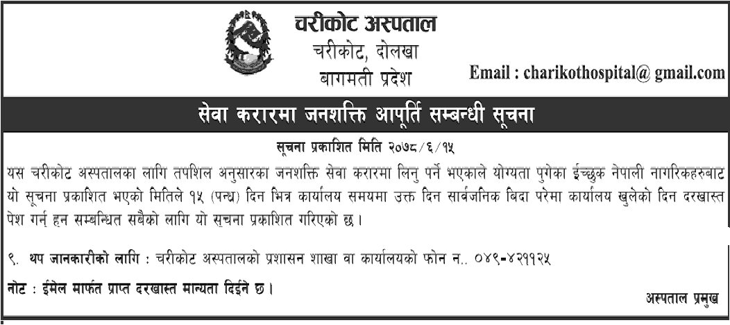 Read more about the article Charikot Hospital Vacancy for Various Positions