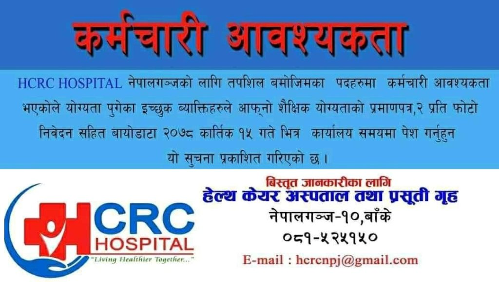 HCRC Hospital Vacancy for Various Post