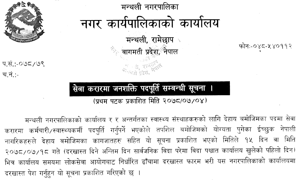 Manthali Municipality Vacancy for Various Post