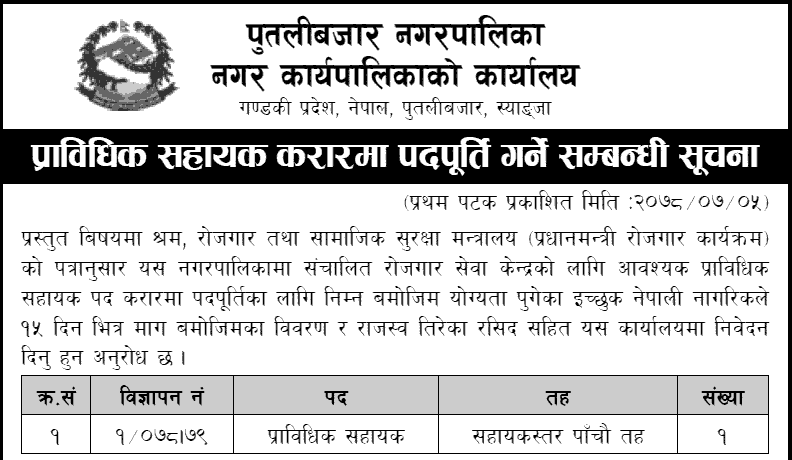 Putalibazar Municipality Vacancy for Technical Assistant