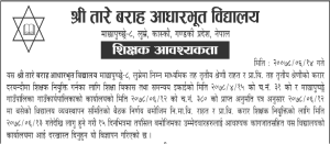 Read more about the article Taare Barah Basic School Vacancy for Teacher